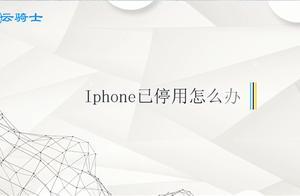 iphone已停用怎么办