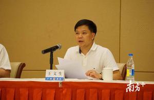 广州市司法局原副局长王文生被双开