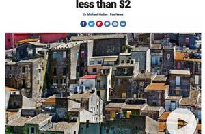 100多套房,每套只卖1欧元,这个欧洲小镇为了抢人太拼了!