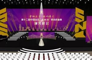 """中国音乐""""金钟奖""""四川选拔赛进入第二阶段,颁奖晚会门票免费送!"""