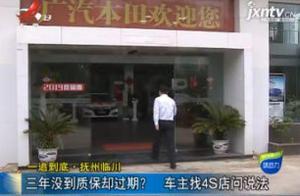 【一追到底】抚州临川:三年没到质保却过期? 车主找4S店问说法