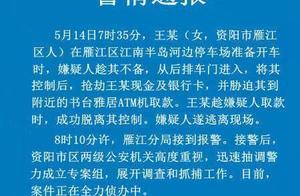 四川资阳一女子停车场遭持枪抢劫被胁迫取款,警方介入