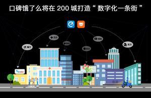 """口碑饿了么将在200城启动""""数字化一条街"""""""