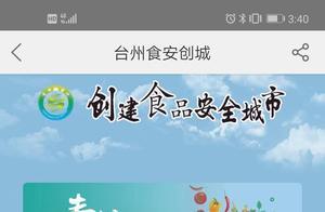 数据共享!台州与美团启动食品安全社会共治战略合作