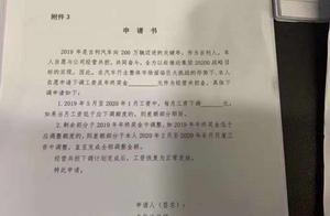"""网传吉利发""""经营共担金""""文件 请员工""""自愿""""扣发薪资"""