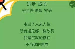 淮�I二中:丹心化春雨