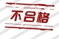 吉林省市场监督管理厅最新抽检情况 4批次食品不合格