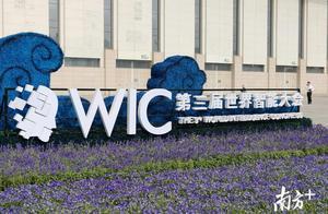WIC2019丨第三届世界智能大会今日正式开幕