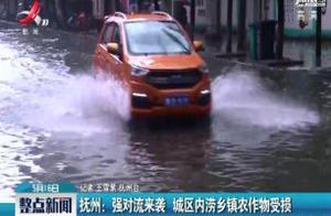 抚州:强对流来袭 城区内涝乡镇农作物受损