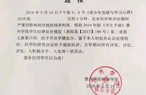 传广东某学院一学生迟到4分钟被处分 网警:有虚假内容