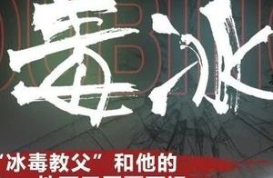 """揭开""""冰毒王国""""的震撼内幕——缉毒大案漫画版《毒冰》(二)"""