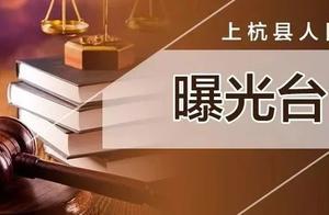 【曝光台】上杭法院第八期失信被执行人名单曝光