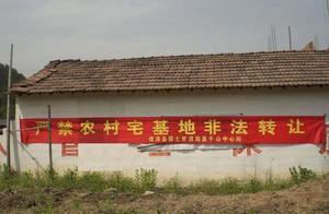 国家发改委:城里人到农村买宅基地的口子不能开