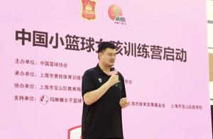 中国小篮球女孩训练营正式启动,姚明倡议:上场吧,女孩!