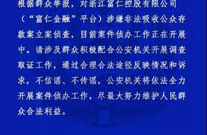 """宁波P2P平台""""富仁金融""""涉嫌""""非吸""""被立案侦查"""