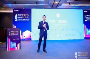 咕噜:区块链的属性不仅是金融,还有社区丨2019全球区块链(杭州)高峰论坛