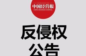 《中国经营报》反侵权公告(第79期)