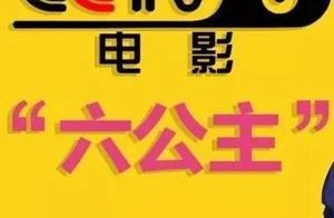 CCTV6连着两天临时改播,网友点赞:六公主666