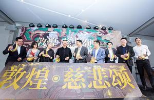谭盾《敦煌·慈悲颂》中国巡演六月开启:听见敦煌的声音