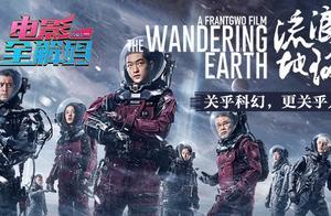 《流浪地球》:科幻末世背景下的人性之辉
