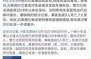 司机患癫痫为何有驾照?深圳南山车祸4大疑问梳理