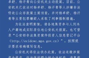 卓达集团实际控制人主动投案 涉嫌非法吸收公众存款