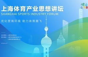 """""""上海体育产业思想讲坛""""开幕,发布品牌""""体荟魔都"""""""