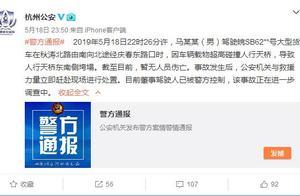 杭州一人行道天桥被大型货车撞塌 目前暂无人员伤亡