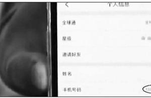 """手机号被电视剧""""曝光"""" 机主欲起诉"""