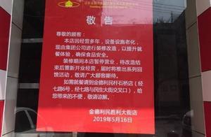 """追踪:济南被曝""""有老鼠""""快餐店已停业改造 金德利民:向市民诚恳道歉"""