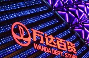 知消一周要闻 | 万达百货更名苏宁易购广场;LVMH与蕾哈娜合作创立奢侈品牌