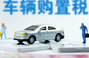 车辆购置税新政7月1日起施行,计税价格按照实际价格计算,对消费者相对利好