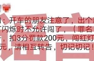 """【辟谣】""""闯黄灯""""到底违不违法?"""