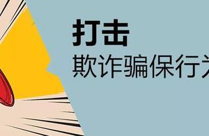 曝光!国家医保局通报8起欺诈骗保案例