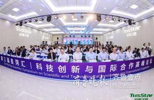 第三届星菏汇|科技创新与国际合作高峰论坛在菏举行