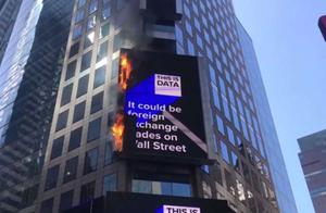 美国纽约时代广场广告牌突然起火 原因不明