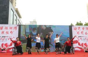 残疾人士文艺演出 庆祝第29个全国助残日