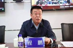 牡丹江原副秘书长程鹏霸道人生:涉及3个多亿烂尾工程