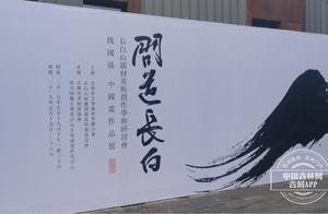 《问道长白——魏国强中国画作品展》19日在长开展