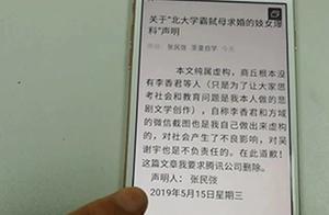 """虚构吴谢宇女友爆料""""我不是妓女"""",公号作者回应:质疑我的很龌龊"""