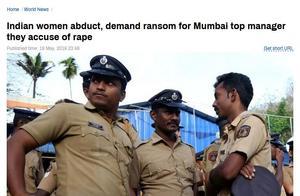 来自母亲的复仇?印度一富商因涉嫌性虐待被绑架