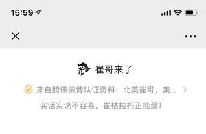 """""""北美崔哥""""自媒体账号被冒用 腾讯已封停其视频和微博账号"""