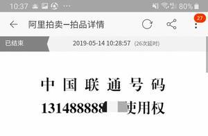 """""""老赖""""不还钱,名下手机靓号被深圳法院拍出7万元"""