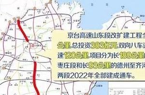 京台高速德州—齐河段全面开工 双向八车道 2022年建成通车