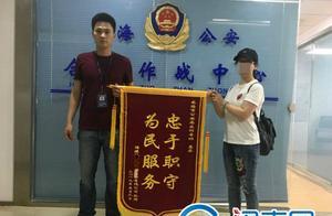 """""""领导""""诈骗公司6万元 龙海民警及时止付挽损失"""