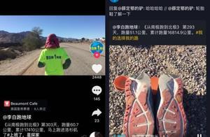 """700多条抖音短视频记录行程,""""李白跑地球""""433天从南极跑步到北极"""