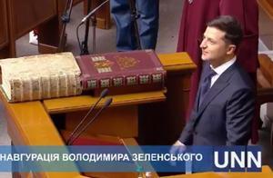 泽连斯基正式就职乌克兰总统 并宣布解散议会