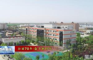 《壮丽70年·奋斗新时代》陕西麦可罗生物科技有限公司:严把产品质量 增强科技创新