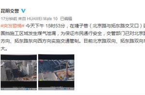 塘子巷西口突发煤气泄漏 北京路拓东路相关区域交通管制