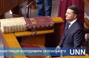 乌克兰新总统泽连斯基宣誓就职,并决定解散议会